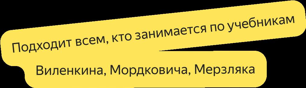 Подходит всем, кто занимается по учебникам Виленкина, Мордковича, Атанасяна